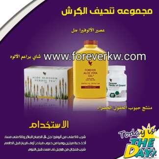 مجموعة الكرش فوريفر الكويت Belly fat burning forever living products kuwait